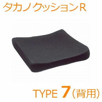 【タカノ】車いす用クッション タカノクッションR タイプ7:背もたれ用 / TC-R010【定番在庫】即日・翌日配送可【介護用品】車椅子用クッション【通販】