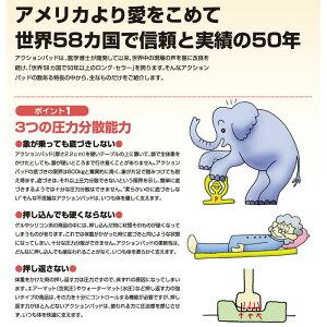 アクションジャパン象が乗っても底づきしない!床ずれ防止用具車椅子用アクションパッド#9000シリーズ_幅40cm