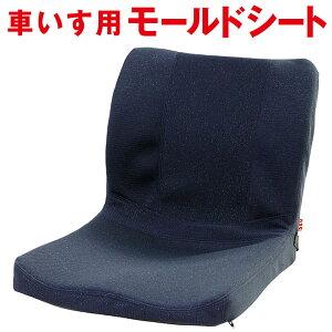 ピーエーエス車いす用モールドシート_PAS-MSW-002
