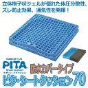 【日本ジェル】立体格子上ジェルの優れた除圧効果 耐圧分散クッション ピタ・シートクッション70 防水カバータイプ / PTD70【定番在…