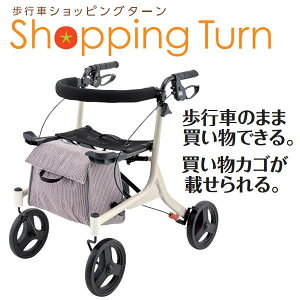 安寿アロン化成買い物カゴが載せられる歩行車ショッピングターン_532-325=非課税=