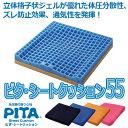 【日本ジェル】立体格子上ジェルの優れた除圧効果 ムレない・丸洗いできる耐圧分散クッション ピタ・シートクッション55 / PT002【定…