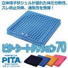 日本ジェル立体格子上ジェルの優れた除圧効果ムレない・丸洗いできる耐圧分散クッションピタ・シートクッション70_PT003