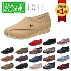 アサヒシューズ(アサヒコーポレーション)快歩主義L011婦人用