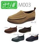 アサヒシューズ(アサヒコーポレーション)快歩主義M003紳士用_KS1973x