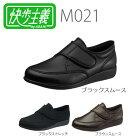 アサヒシューズ(アサヒコーポレーション)快歩主義M021紳士用_KS2288xxx