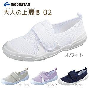 """ムーンスター""""軽くて滑りにくく、さまざまな施設で活躍する室内上履き""""大人の上履き02(マジックテープタイプ)男女共用"""