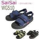 【マリアンヌ製靴】SaiSaiジャストフィットサンダル WG510【定番在庫】即日・翌日配送可【介護用品】靴/介護シューズ…