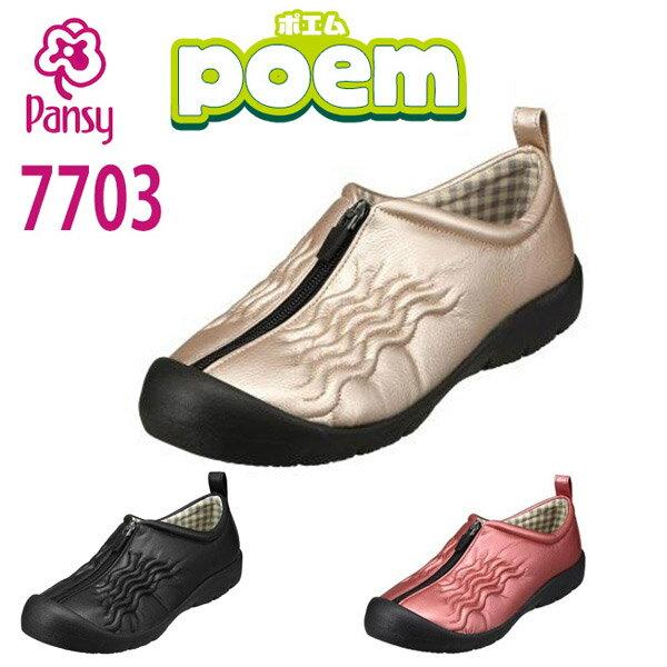 【パンジー】poem(ポエム) 7703 婦人用【定番在庫】即日・翌日配送可【介護用品】靴/介護シューズ/リハビリシューズ/両足/婦人用/ワイズ4E【通販】