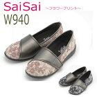 マリアンヌ製靴SaiSai〜フラワープリント〜W940婦人用