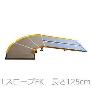 シコクLスロープFK1250長さ125cm微笑の杜若_643-212