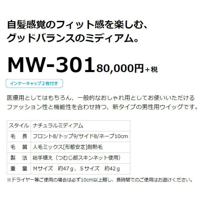 フェザー医療用ウィッグメンズフィットミーナチュラルミディアム(栗色・自然色)(S・M)_MW-301・MW-301S