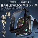 【商品到着後レビュー投稿で特典あり!】 アップルウォッチ 保護カバー Apple Watch ケース series6 SE series5 ,4,3,2,1