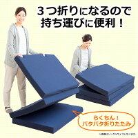 3つ折り硬質ウレタン点で支えるマットレスシングルサイズ厚み8センチ体圧分散点支えるシングル三つ折り日本製送料無料(一部地域除く)【点で支えるS】