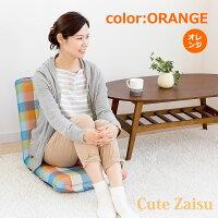 座椅子座いすカジュアルかわいいチェック柄オレンジ