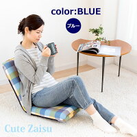 座椅子座いすカジュアルかわいいチェック柄ブルー