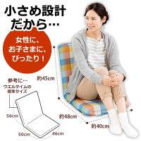 座椅子座いす小さめ設計女性にお子様子供にぴったり