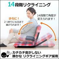 座椅子座いすリクライニング