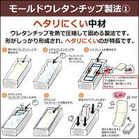 日本製座椅子の作り方モールドウレタンチップ製法1