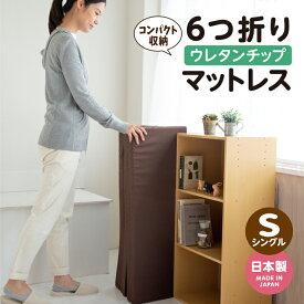 マットレス シングル ブラウン 六つ折り 6つ折り 日本製 厚み4センチ ウレタンチップ 弾力性 送料無料《6つ折り高弾性》