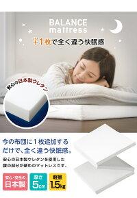 マットレス日本製ウレタン軽量厚さ5センチ布団の下に敷く