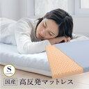 【8/2 20時から使えるクーポン配布中】マットレス シングル 高反発 日本製 厚さ8センチ 洗えるカバー 通気性 メッシュ…