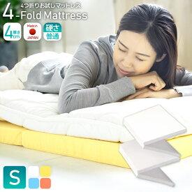 マットレス シングル 三つ折り から 4つ折り へリニューアル 折りたたみ 日本製 厚さ4センチ 新生活 ウレタンマット 選べる4配色 送料無料《4つ折りS》