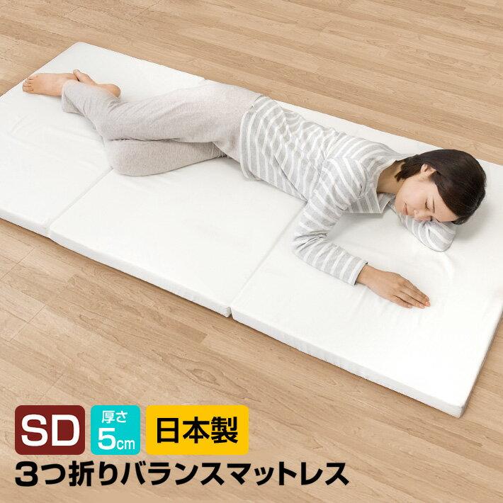 マットレス セミダブル 三つ折り 折りたたみ 日本製 厚さ5センチ 腰部分 硬め ウレタンマット《バランスマットレスSD》【超ポイントバック祭】