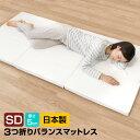 マットレス セミダブル 三つ折り 3つ折り 折りたたみ 日本製 厚さ5センチ 腰部分 硬め ウレタンマット《バランスマッ…