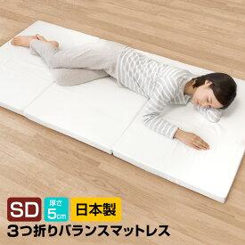 マットレス セミダブル 三つ折り 3つ折り 折りたたみ 日本製 厚さ5センチ 腰部分 硬め ウレタンマット《バランスマットレスSD》