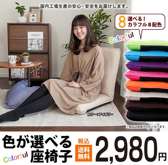 座椅子 座イス フロアチェア リクライニング 8配色 M型 14段階 黒 ブラック ブラウン ピンク 日本製 送料無料(一部地域を除く)【色が選べる座椅子】