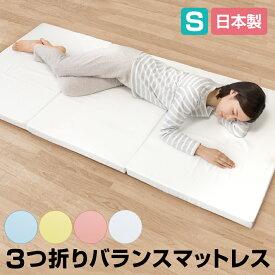 マットレス シングル 三つ折り 折りたたみ 日本製 厚さ5センチ 腰部分 硬め ウレタンマット 全4配色《バランスマットレスS》