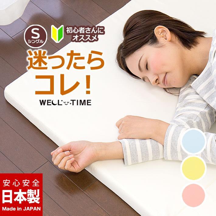 マットレス シングル 三つ折り 折りたたみ 日本製 厚さ4センチ 柔らかめ ウレタンマット《マットレスS》【超ポイントバック祭】