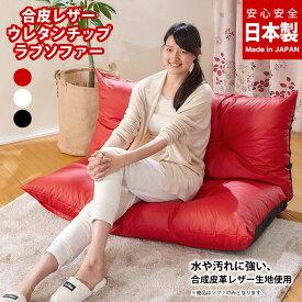 ソファ 二人掛け 一人掛け 合皮レザー 日本製 送料無料(一部地域除く) 白 ブラック 赤 リクライニング《合皮レザーソファ》