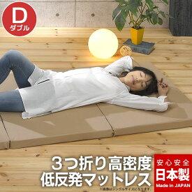 【7/26 1:59まで使える限定クーポン配布中】マットレス ダブル 三つ折り 折りたたみ 低反発 日本製 厚さ5センチ 柔らかい ウレタンマット《低反発マットレスD》【お買い物マラソン】