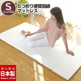 マットレス シングル 折りたたみ 6つ折り 日本製 厚さ3センチ 硬め 軽量 通気性《6つ折り固綿マットレス》