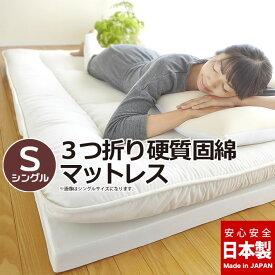 マットレス シングル 三つ折り 3つ折り 折りたたみ 日本製 厚さ4センチ 硬め 通気性《固綿マットレスS》