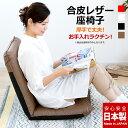 座椅子 リクライニング レザー 合皮 ウレタン 日本製 一人用 水 汚れに強い お手入れ...