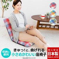 座椅子座いすコンパクト小さめかわいいサイズ日本製送料無料収納便利