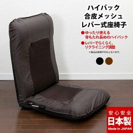 【11/26 1:59まで使える限定クーポン配布中】座椅子 リクライニング ハイバック レザー レバー メッシュ 一人用 日本製 ウレタン ブラック/ブラウン《合皮メッシュレバー座椅子》【お買い物マラソン】
