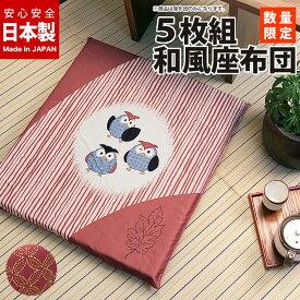 座布団 日本製 55×59 固綿 厚さ6センチ 和風座布団 送料無料(一部地域を除く) 5枚組 フクロウ柄 七宝(しっぽう)柄《和風柄座布団 5枚組》