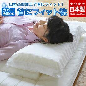 【9/19 20時から使えるクーポン配布中】【数量限定 在庫限り】枕 まくら カバーが洗える 日本製 送料無料(一部地域を除く)形状安定 ウレタン 点で支える《首にフィット枕》【お買い物マラソン】