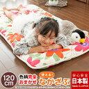 長座布団 座布団 ごろ寝 68×120センチ 日本製 送料無料(一部地域を除く) 固綿 三層構造 小さいサイズ《柄おまかせ長座布団 小》