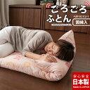 長座布団 布団 ごろ寝 65×165センチ 日本製 送料無料(一部地域を除く) お昼寝用 仮眠用 車中泊用に《ごろごろふとん…