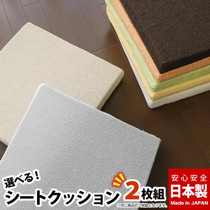 座布団 クッション 低反発 高反発 40×40センチ 厚み5センチ 日本製 送料無料(一部地域を除く) 車用 いす用 2枚セット 素材とカバーが選べる《シートクッション》