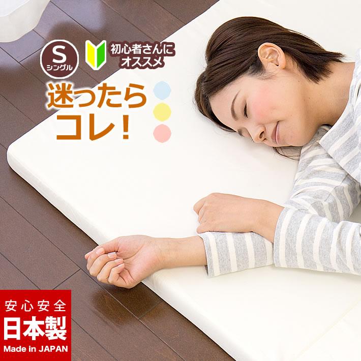 マットレス シングル 三つ折り 折りたたみ 日本製 厚さ4センチ 柔らかめ ウレタンマット《マットレスS》