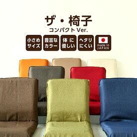 座椅子 コンパクト リクライニング 日本製 一人用 全8色 送料無料 ウレタン 在宅勤務 テレワーク《Sフィット座椅子》