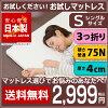 日本製マットレスシングルサイズ3つ折り三つ折り厚さ4センチ送料無料