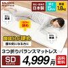 マットレスセミダブル日本製3つ折り三つ折り厚さ5センチ送料無料軽量腰硬め