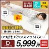 マットレスダブル日本製3つ折り三つ折り厚さ5センチ送料無料軽量腰硬め